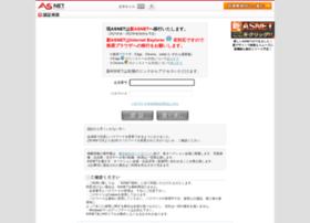 asnet.autoserver.co.jp