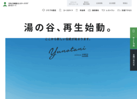 aso-yunotani.co.jp