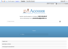 asoniyaok.ru
