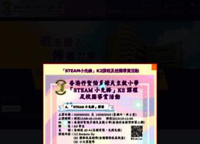 aspcps.edu.hk