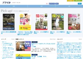 aspect.co.jp