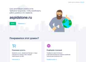 aspidstone.ru