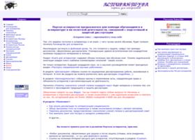 aspirantura.spb.ru