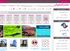 asreesfahan.com