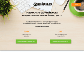 assistor.ru