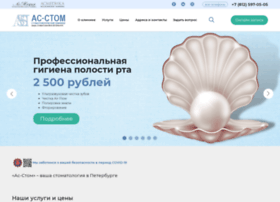 asstom.ru