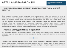 asta-la-vista-salon.ru