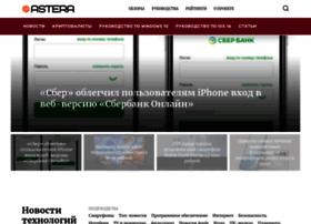 astera.ru
