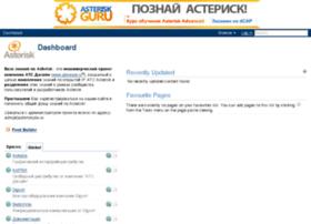 asteriskpbx.ru