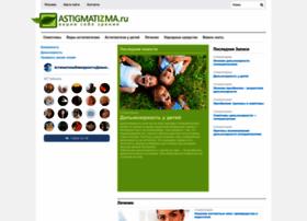 astigmatizma.ru