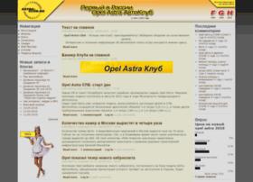 astra-club.ru