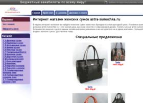 astra-sumochka.ru