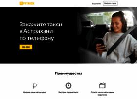 astrakhan.rutaxi.ru