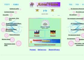 astral-vision.ucoz.ru