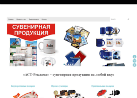 astreklama.ru