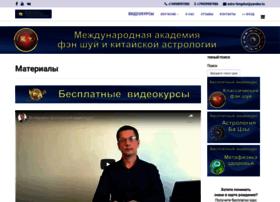 astro-fengshui.ru