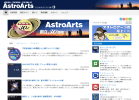 astroarts.jp