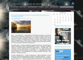astrocity.ru