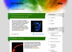 astrogalaxy.wordpress.com