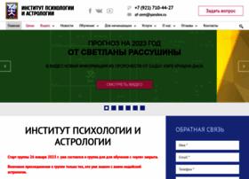 astroinstitut.ru