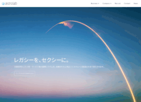 astrolab.co.jp