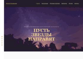 astrologica.ru