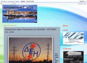 astronafpaktos-news.blogspot.gr