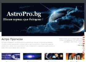 astropro.bg