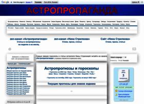 astropropaganda.ru