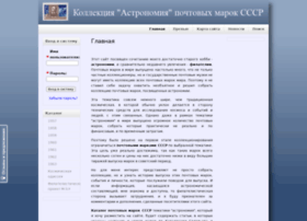 astrostamps.ru