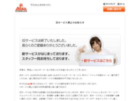 asuka-server.com