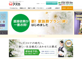 asuka.gr.jp