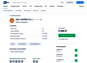 asv-comfort.ru