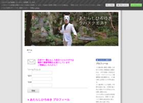 atarashihiroyuki.jimdo.com