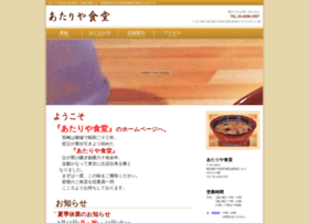 atariya.ciao.jp
