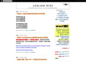 atelier-wini.blogspot.tw