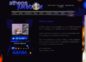 athensjukebox.gr