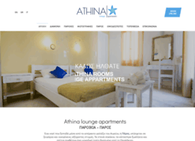 athinarooms.gr