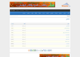 athkar.khayma.com