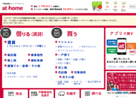 athome.jp