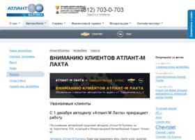 atlantm-lahta.ru