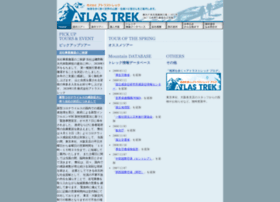 atlastrek.co.jp