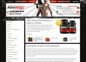 atletmax.ru