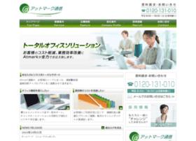 atmark-tsushin.co.jp