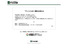 atochigi.ne.jp