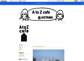 atozcafe.exblog.jp