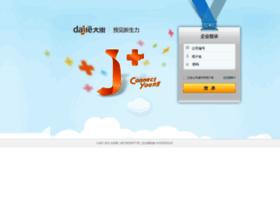 ats.dajie.com