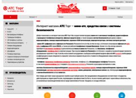 atstorg.ru