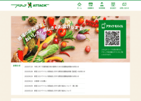 attack.co.jp