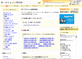 auction.atpedia.jp